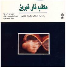 آلبوم موسيقي مکتب تار تبريز (يادواره استاد بيگجه خاني) - داوود آزاد