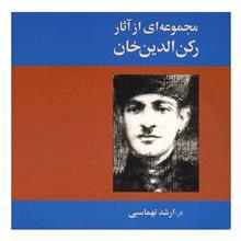 مجموعه اي از آثار رکن الدين خان - رکن الدين مختاري