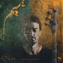 آلبوم موسيقي 4 سيم اثر محمد صداقت