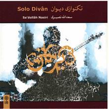 آلبوم موسيقي تکنوازي ديوان - سعدالله نصيري