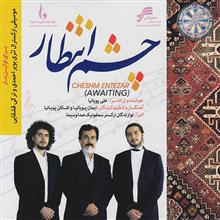 آلبوم موسيقي چشم انتظار - ارکستر سمفونيک صدا و سيما