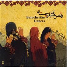 آلبوم موسيقي رقص هاي بلوچستان - ماشاالله بامري