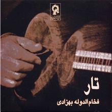 آلبوم موسيقي تار فخام الدوله - علي محمد فخام بهزادي (فخام الدوله)