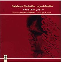 آلبوم موسيقي گلبانگ شجريان (بت چين) - محمدرضا شجريان