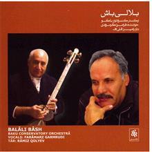 آلبوم موسيقي بلالي باش -  فرامرز گرمرودي