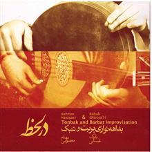 آلبوم موسيقي در لحظه (بداهه نوازي بربت و تمبک) - بابک غسالي، بهنام معصومي