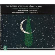 آلبوم موسيقي سرو و ماه - بهرام باجلان