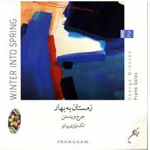 آلبوم موسيقي زمستان به بهار - جرج وينستن