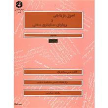 کتاب اصول هزينه يابي و روش هاي حسابداري صنعتي اثر حسن سجادي نژاد - جلد دوم