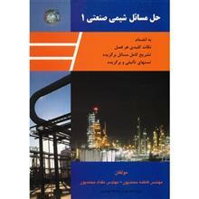 کتاب حل مسايل شيمي صنعتي 1 اثر فاطمه محمدپور
