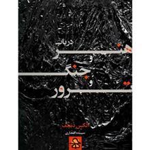 کتاب درباب هنر و جنگ و ترور اثر الکس دنچف