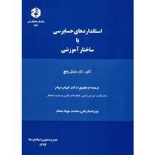 کتاب استاندارد حسابرسي با ساختار آموزشي اثر دن گاي