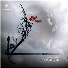Laami by Hazhir Mehrafrooz Music Album