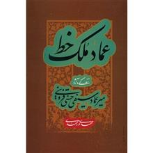 کتاب عماد ملک خط اثر مهدي نورمحمدي