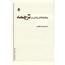 کتاب پيکره هاي زباني و ترجمه اثر هليا واعظيان