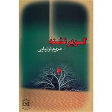 کتاب کوير تشنه اثر مريم اوليايي