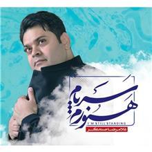 I M Still Standing by Gholamreza Sanatgar Music Album