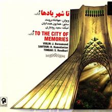 آلبوم موسیقی تا شهر یادها اثر جمعی از هنرمندان