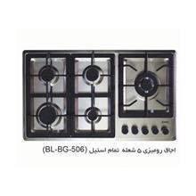 اجاق رومیزی 5شعله استیل بیشل BL-BG-506