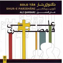 آلبوم موسيقي تکنوازي تار (شور پريشاني) - علي قمصري