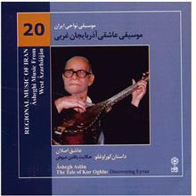 آلبوم موسيقي عاشيقي آذربايجان غربي (داستان کوراوغلو) - عاشق اصلان