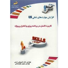 کتاب کاربرد اکسل در برنامه ريزي و کنترل پروژه اثر حامد شريعتي اراني