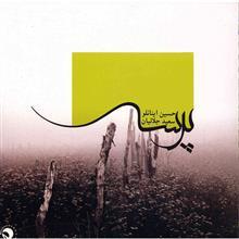 آلبوم موسيقي پرسه - حسين اينانلو