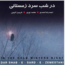 آلبوم موسيقي در شب سرد زمستاني - محمد نوري