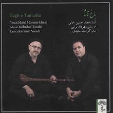 آلبوم موسيقي باغ تماشا - مجيد حسين خاني
