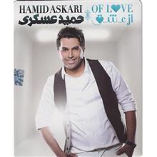 آلبوم موسيقي از عشق - حميد عسکري