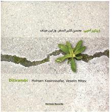 آلبوم موسيقي ديتيرامبي - محسن کثير السفر، وزلين ميتف