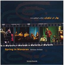 آلبوم موسيقي بهار در نياوران - منتخب اجراهاي زنده