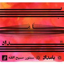 Morning by Massih Afghah Music Album
