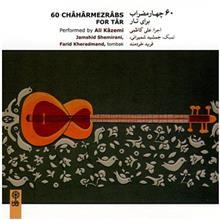 آلبوم موسيقي 60 چهارمضراب براي تار اثر علي کاظمي