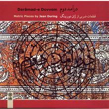 آلبوم موسیقی درآمد دوم - ژان دورینگ