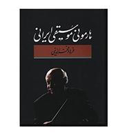 کتاب هارمونی موسیقی ایرانی اثر فرهاد فخرالدینی