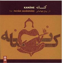 آلبوم موسيقي کنانه - پيام جهانماني
