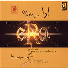 آلبوم موسيقي ارا (نيايش اول و دوم) - اريک لوي