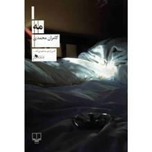 کتاب مه اثر کامران محمدي