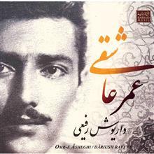 آلبوم موسيقي عمر عاشقي - داريوش رفيعي