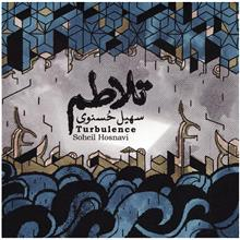 آلبوم موسيقي تلاطم - سهيل حسنوي