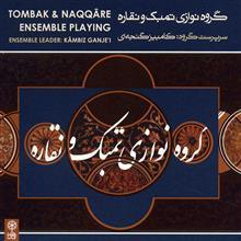 آلبوم موسيقي گروه نوازي تمبک و نقاره - کامبيز گنجه اي