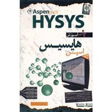 Donyaye Narmafzar Sina Aspen Tech Hysys Multimedia Training