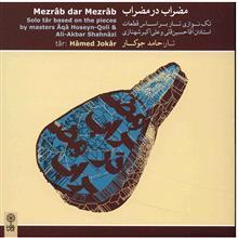 آلبوم موسيقي مضراب در مضراب - حامد جوکار