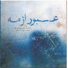 آلبوم موسيقي عبور از مه - علي زند وکيلي