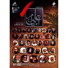 سريال تلويزيوني امام علي (ع)