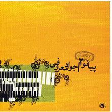 آلبوم موسيقي پيانو 2 - جواد معروفي