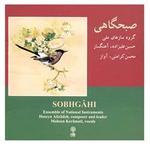 آلبوم موسيقي صبحگاهي - محسن کرامتي