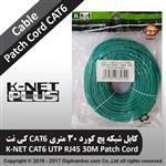 Knet CAT6 UTP Network Patch Cord 30cm