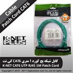 Knet CAT6 UTP Network Patch Cord 1M